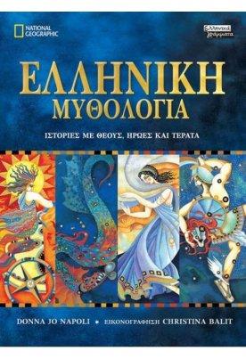 Ελληνική μυθολογία: Ιστορίες με θεούς, ήρωες και τέρατα