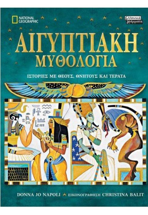 Αιγυπτιακή μυθολογία: Ιστορίες με θεούς, θνητούς και τέρατα