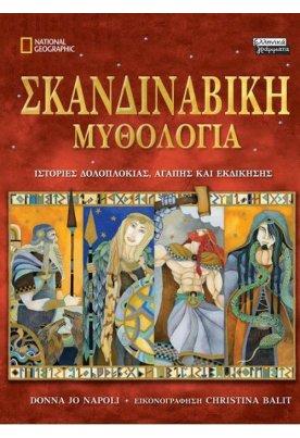 Σκανδιναβική μυθολογία: Ιστορίες δολοπλοκίας, αγάπης και εκδίκησης