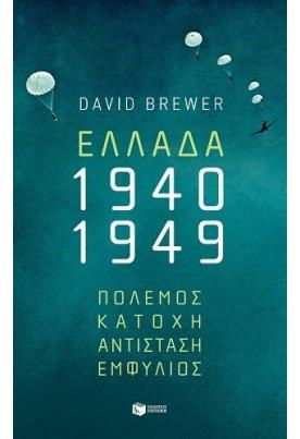 Ελλάδα 1940-1949: Πόλεμος, κατοχή, αντίσταση, εμφύλιος