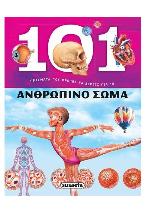 101 Πράγματα που πρέπει να ξέρεις για το ανθρώπινο σώμα