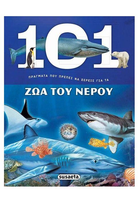 101 Πράγματα που πρέπει να ξέρεις για τα ζώα του νερού