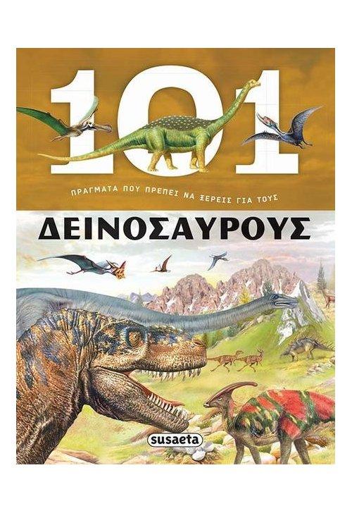 τους δεινόσαυρους