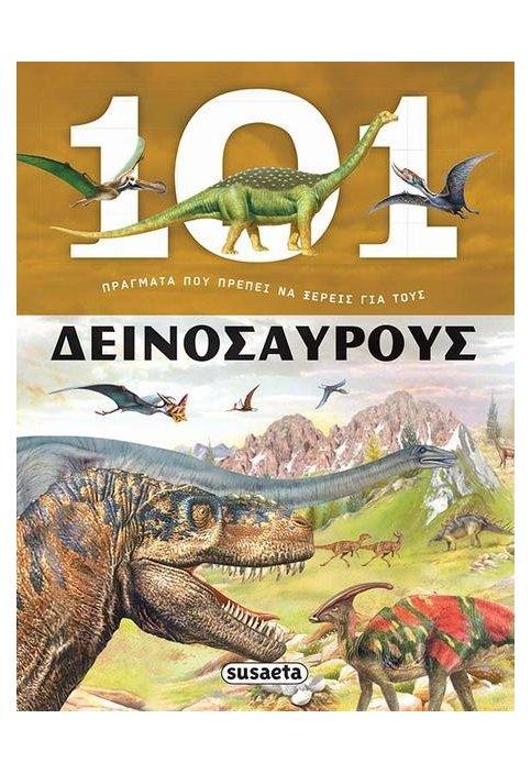 101 Πράγματα που πρέπει να ξέρεις για τους δεινόσαυρους