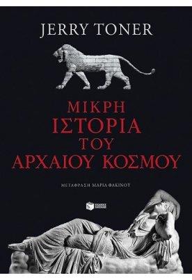 Μικρή ιστορία του αρχαίου κόσμου