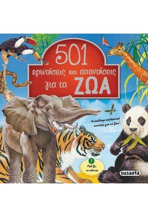 501 ερωτήσεις και απαντήσεις για τα ζώα