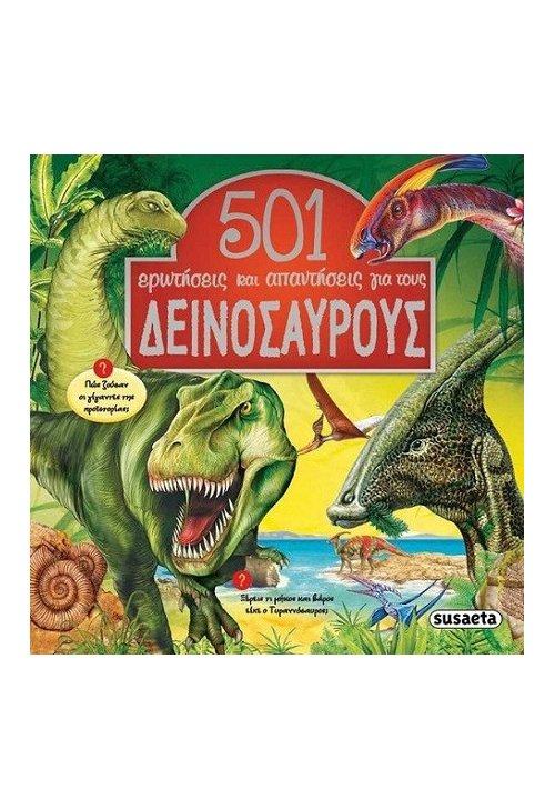 501 ερωτήσεις και απαντήσεις για τους δεινόσαυρους
