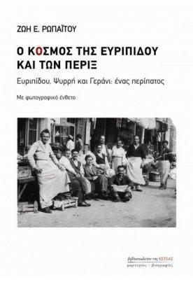 Ο κόσμος της Ευριπίδου και των πέριξ