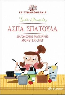 Άσπα Σπάτουλα - διαγωνισμός μαγειρικής monster chef