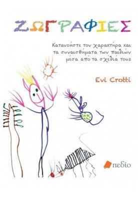 ωγραφιές: Κατανοήστε τον χαρακτήρα και τα συναισθήματα των παιδιών μέσα από τα σχέδιά τους