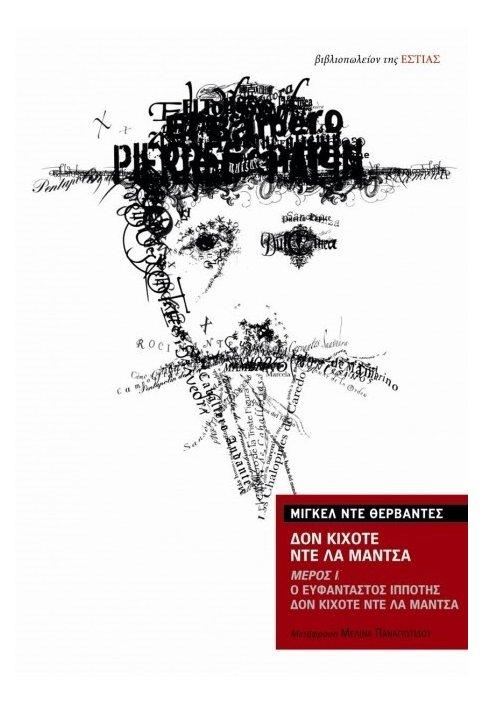 Δον Κιχότε ντε λα Μάντσα: Α΄και Β΄τόμοι
