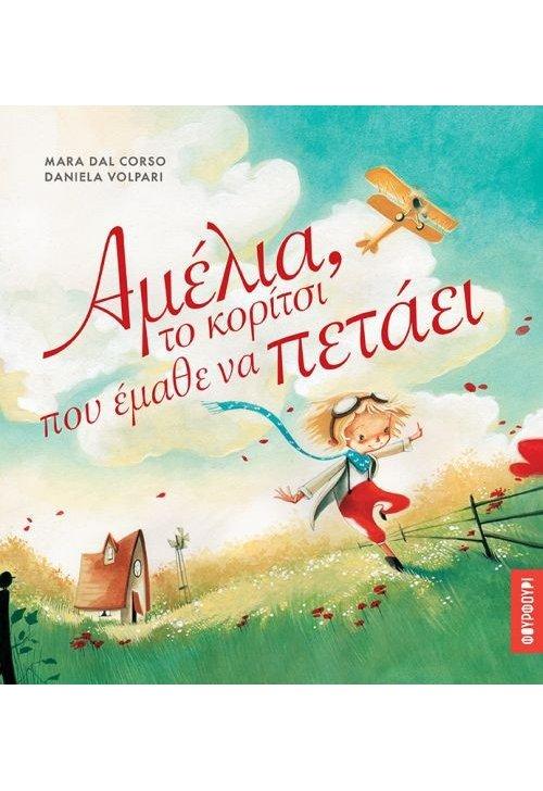Αμέλια, το κορίτσι που έμαθε να πετάει