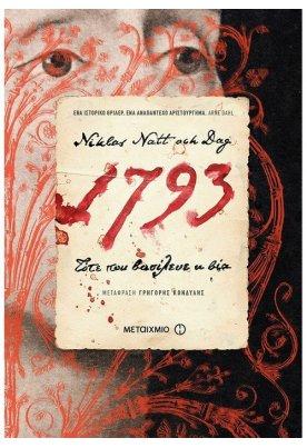 1793: Τότε που βασίλευε η βία