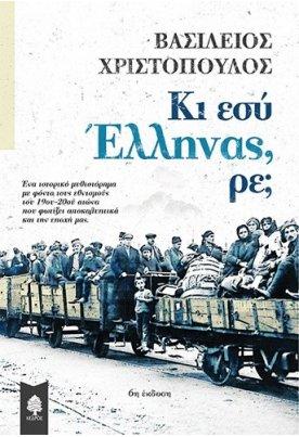 Κι εσύ Έλληνας, ρε