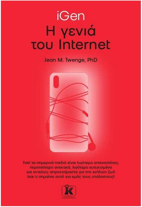 iGen: Η γενιά του internet