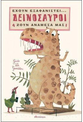 Δεινόσαυροι: Έχουν εξαφανιστεί ή υπάρχουν ανάμεσά μας
