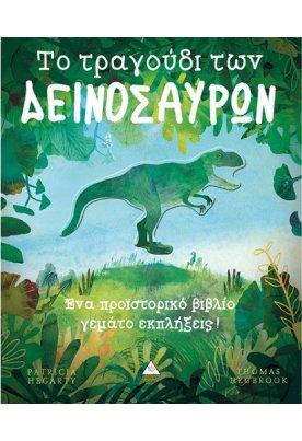 Το τραγούδι των δεινοσαύρων