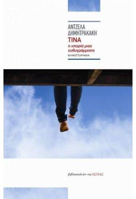 Τίνα: Η ιστορία μιας ευθυγράμμισης