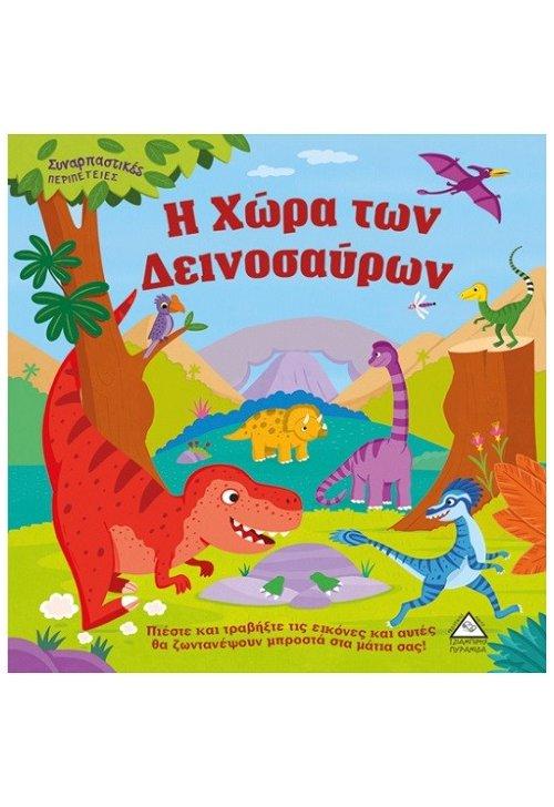 Η χώρα των δεινοσαύρων