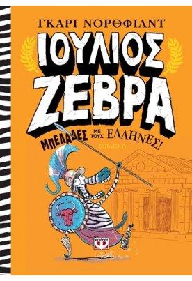 Ιούλιος Ζέρβα: Μπελάδες με τους Έλληνες