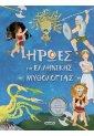 Ήρωες της Ελληνικής μυθολογίας