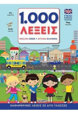 1000 Λέξεις Αγγλικά Ελληνικά