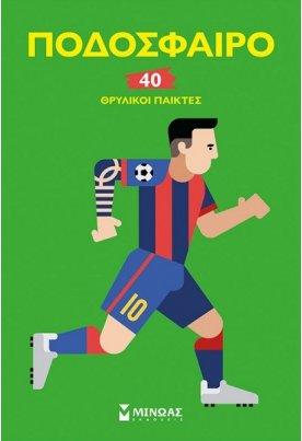 Ποδόσφαιρο: 40 θρυλικοί παίκτες