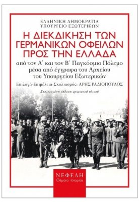 Η διεκδίκηση των γερμανικών οφειλών προς την Ελλάδα