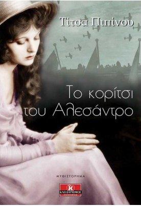 Το κορίτσι του Αλεσάντρο