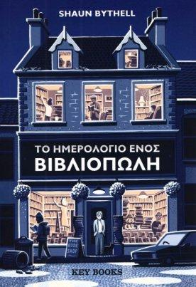 Το ημερολόγιο ενός βιβλιοπώλη