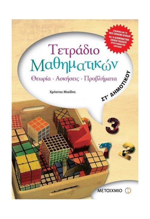 Τετράδιο Μαθηματικών ΣΤ' Δημοτικού