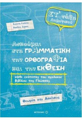 Ασκούμαι στη Γραμματική, την Ορθογραφία και την Έκθεση