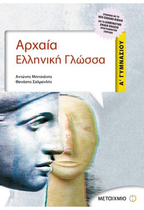 Αρχαία Ελληνική Γλώσσα Α' Γυμνασίου