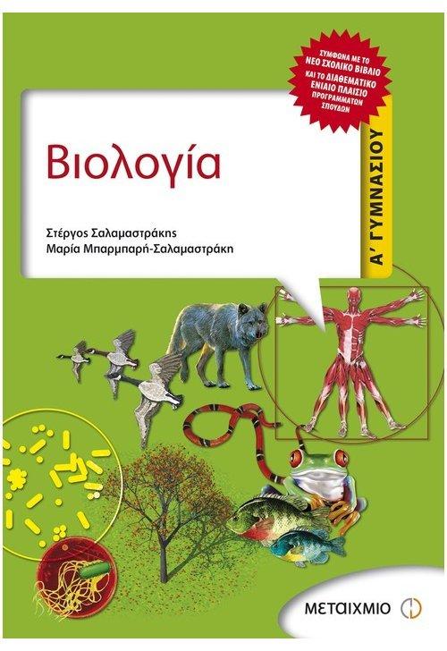 Βιολογία Α΄ Γυμνασίου