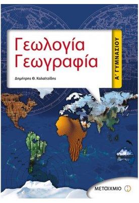 Γεωλογία - Γεωγραφία Α' Γυμνασίου