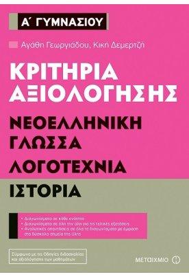 Κριτήρια αξιολόγησης Α΄ Γυμνασίου Νεοελληνική Γλώσσα, Λογοτεχνία, Ιστορία