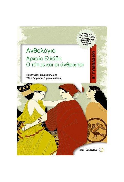 Ανθολόγιο, Αρχαία Ελλάδα Β' Γυμνασίου