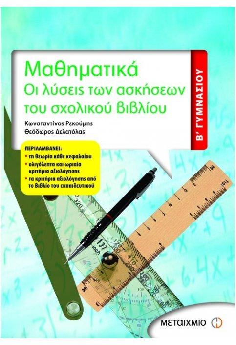 Μαθηματικά Β΄ Γυμνασίου: Οι λύσεις των ασκήσεων του σχολικού βιβλίου
