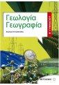 Γεωλογία - Γεωγραφία Β' Γυμνασίου