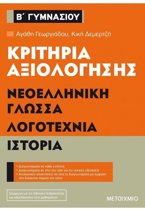 Κριτήρια αξιολόγησης Β΄ Γυμνασίου Νεοελληνική Γλώσσα, Λογοτεχνία, Ιστορία