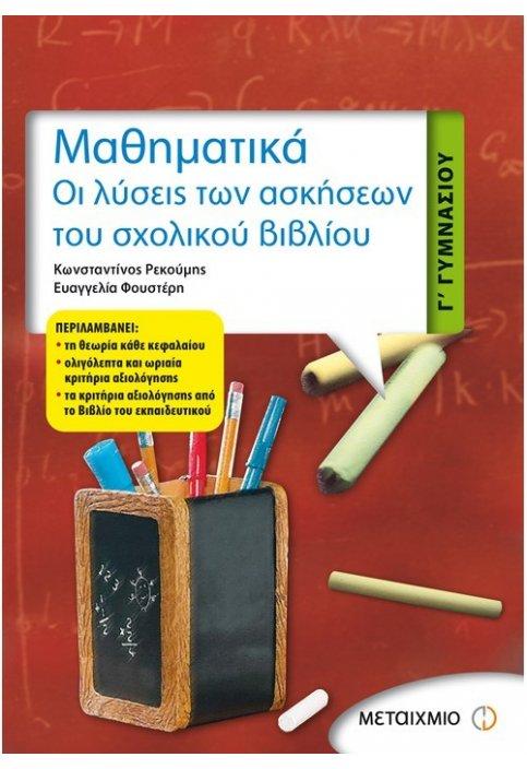 Μαθηματικά Γ΄ Γυμνασίου: Οι λύσεις των ασκήσεων του σχολικού βιβλίου