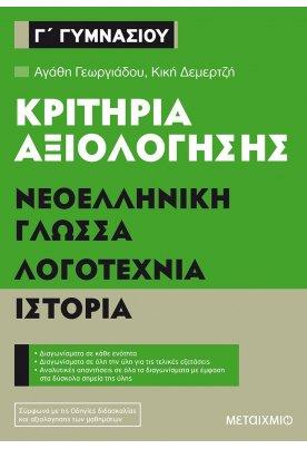 Κριτήρια αξιολόγησης Γ΄ Γυμνασίου Νεοελληνική Γλώσσα, Λογοτεχνία, Ιστορία
