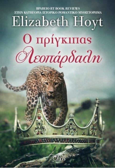 Ο πρίγκιπας λεοπάρδαλη (Πρίγκιπες - No 2)