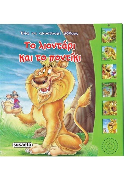 Έλα να ακούσουμε μύθους: Το λιοντάρι και το ποντίκι