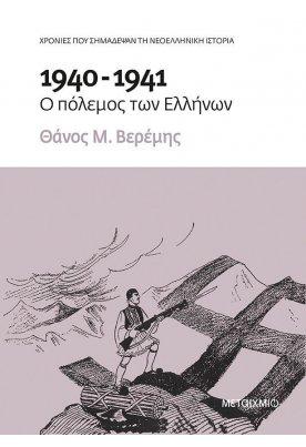1940-1941: Ο πόλεμος των Ελλήνων