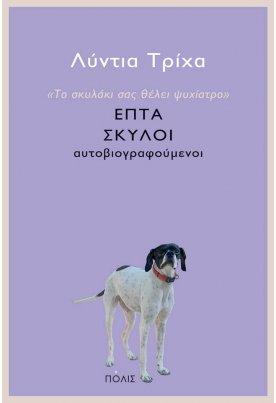 Το σκυλάκι σας θέλει ψυχίατρο