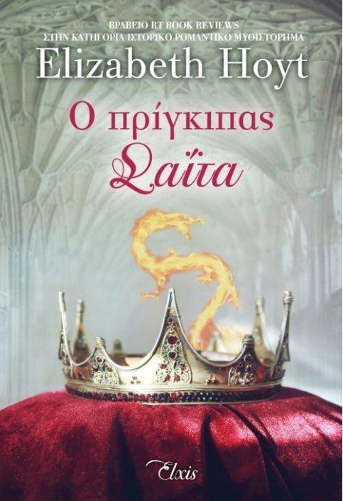 Ο πρίγκιπας σαΐτα - Πρίγκιπες No 3