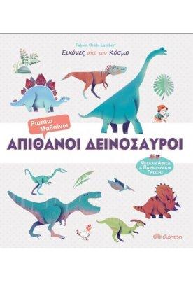 Απίθανοι δεινόσαυροι