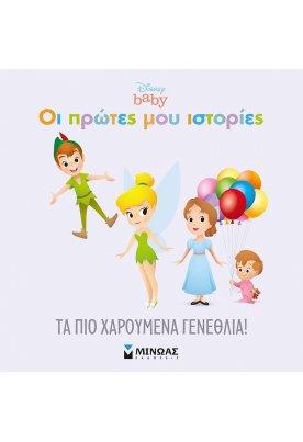 Disney babies, Τα πιο χαρούμενα γενέθλια!