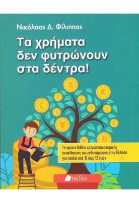 Τα χρήματα δε φυτρώνουν στα δέντρα!